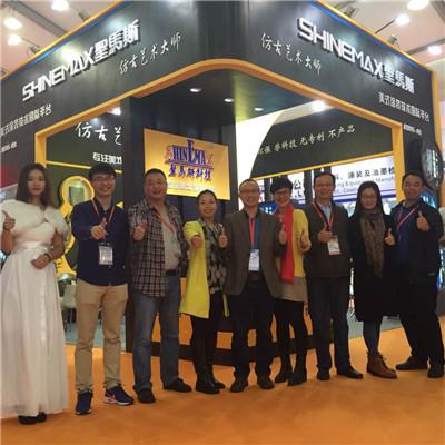 圣马斯科技——中国国际涂料展精彩亮相